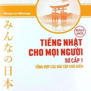 Sách Minna no nihongo Trình độ sơ cấp 1 Tổng hợp các bài tập chủ điểm
