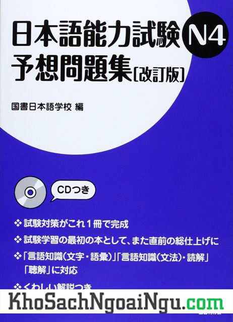 Sách luyện thi N4 Yosomondaishu (Đề thi – Kèm CD)