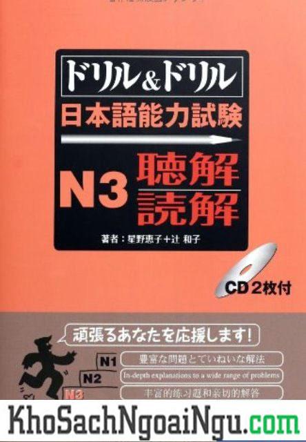 Sách luyện thi N3 Doriru doriru Choukai Dokkai