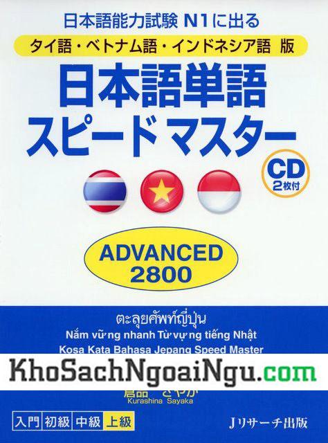 Nihongo tango speed master N1 Advanced 2800