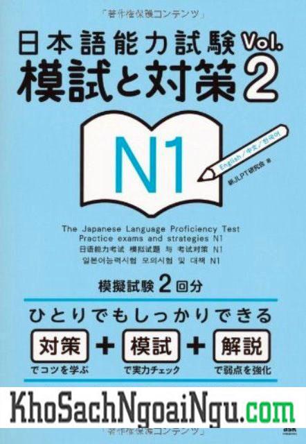 Sách Luyện Thi N1 Moshito taisaku Vol2 – Đề Thi (Kèm CD)