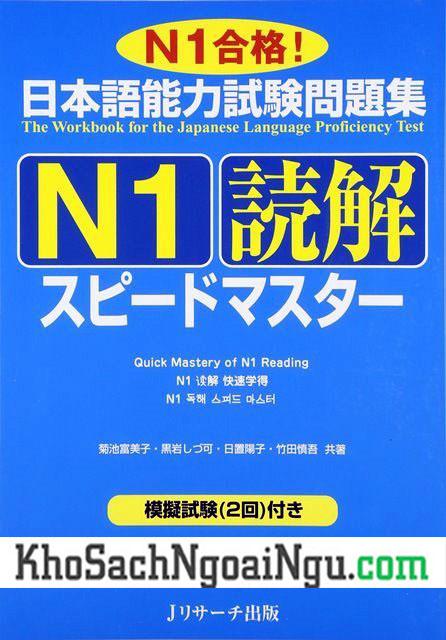 Sách Luyện Thi N1 Supido masuta Đọc Hiểu
