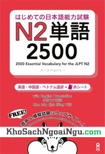 Hajimete No Nihongo Nouryoukushiken N2 Tango 2500