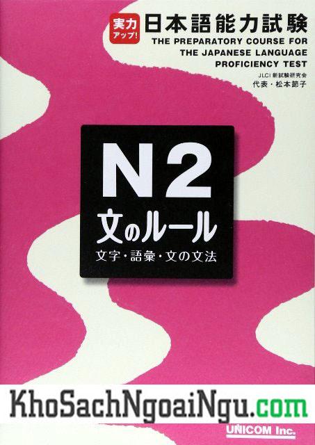 Sách Luyện Thi N2 Jitsuryoku Appu Từ Vựng và Ngữ Pháp