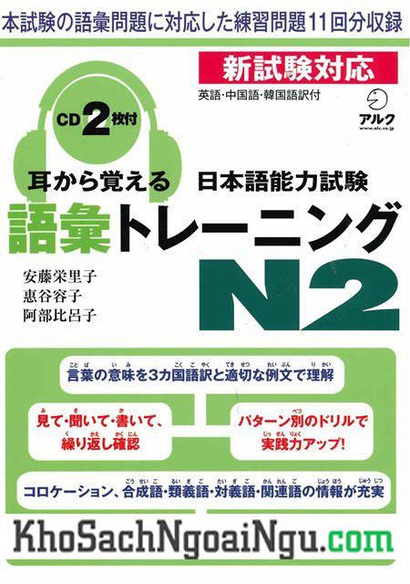 Sách Luyện Thi N2 Mimikara oboeru Từ Vựng (Kèm CD)