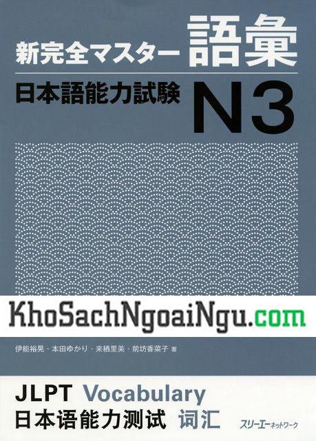 Shin kanzen master N3 Từ vựng