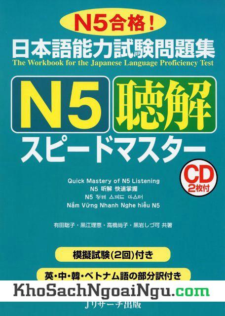 Sách luyện thi N5 Supido masuta Nghe hiểu