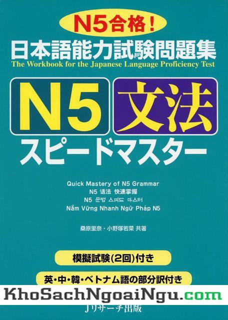 Sách luyện thi N5 Supido masuta Ngữ pháp