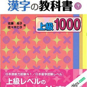 Kanji no Kyokasho Joukyu 1000 – Sách giáo khoa chữ Hán trình độ N1