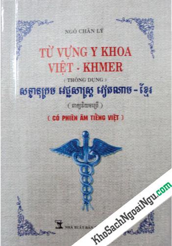 Từ vựng Y Khoa Việt – Khmer (có phiên âm tiếng Việt)