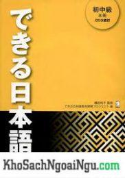 Dekiru Nihongon sơ trung cấp