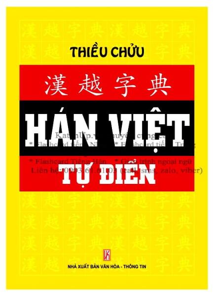 tu-dien-nhat-viet-thieu-chuu